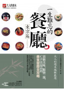 一生難忘的餐廳【東京篇】.大人的週末編輯嚴選:頂級美味、服務一流、CP值最高的美食餐廳全攻略