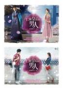仁顯皇后的男人:電視劇劇本書-上冊+下冊(套書不分售)