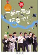 SUPER JUNIOR-M's guest house 一起在韓國玩耍吧!