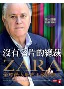 ZARA沒有名片的總裁:全球最大服飾王國創辦人,唯一授權訪談實錄