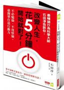 最暢銷行為科學大師石田淳告訴你: 改變人生,花5分鐘開始就對了!— 不必勉強、不用堅強,最簡單打造行動力