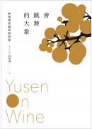 會跳舞的大象Yusen On Wine:林裕森的葡萄酒短篇