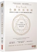FinTech金融科技聖經:全球86位FinTech先驅,第一手公開「金融科技做什麼?怎麼做?」