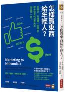 怎樣賣東西給年輕人?:新科技、新媒體、新語言,跟千禧世代消費大浪變成同一國!