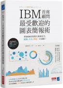 IBM首席顧問最受歡迎的圖表簡報術掌握69招視覺化溝通技巧,提案、企畫、簡報一次過關!