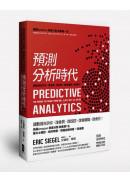 預測分析時代:讓數據告訴你、誰會買、誰說謊、誰會離職、誰會死!