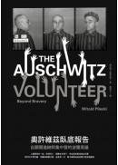 奧許維茲臥底報告:自願關進納粹集中營的波蘭英雄