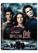 暮光之城:蝕 (單碟DVD + 特別收錄)