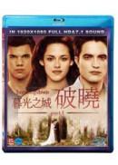 暮光之城:破曉1 (藍光DVD單碟)