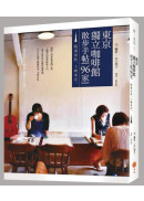 東京獨立咖啡館散步手帖 (96家)