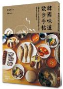韓國味道散步手帖:挑動韓國人味蕾的傳統國民飲食33味,邂逅真正的韓食文化