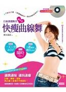 日本美體教主樫木式快瘦曲線舞 :下班30分鐘,1週腰圍瘦6cm ,跳出女神的好身材(特別加贈50mins動感DVD)