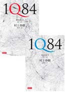 1Q84]BOOK1+BOOK2@MU^