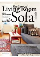空間與沙發擺設搭配範例