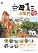 台灣1日小旅行