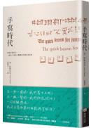 手寫時代:從寫字到打字,一部五千年的人類書寫文明史及未來