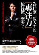 為什麼一流人才的專注力能持續一整天?:日本外科權威南雲醫師教你強化專注力的60個習慣
