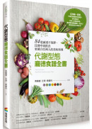 代謝型態龐德食譜全書:84道減重不復胖,比地中海飲食更適合亞洲人的美味料理