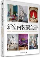 新室內裝潢全書:從基礎到收尾,囊括更多知識、洞察力以及設計典範,是集合一百位設計傳奇、及頂尖設計師的全新100堂必修課。