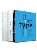 字型設計套書(3冊)