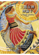 三態女神神諭卡:結合古老薩滿文化,以三態女神聖靈智慧給予指引,啟發自我意識與覺醒,重返生命的和諧狀態