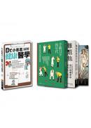 「外科失樂園」部落格主小志志與白映精選套書(共4冊)