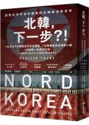 北韓,下一步?!——國際經濟學家所觀察的北韓現況與未來