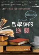 哲學課的逆襲:60堂探索人生意義、道德、世界與知識的思維課
