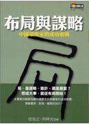 布局與謀略:中國策略家的成功密碼