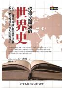你還沒讀過的世界史:史學大師帶你從人類商業活動看出歷史背後不為人知的真相