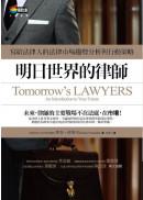 明日世界的律師