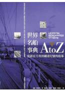 世界名船事典 A to Z