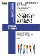 芬蘭教育這樣改!全球第一個教改成功案例教我們的事