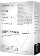 正義與差異政治