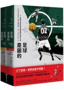 足球是圓的:一部關於足球狂熱與帝國強權的全球文化史(上下冊不分售)