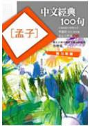 中文經典100句-孟子