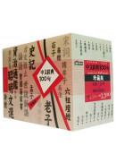 中文經典100句(珍藏版)