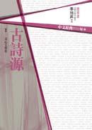 中文經典100句:古詩源