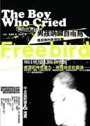 男孩吶喊自由鳥:搖滾樂的奇想故事