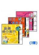 國高中考試高手(3冊)