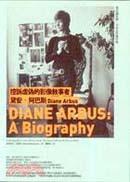 控訴虛偽的影像敘事者:黛安.阿巴斯Diane Arbus