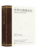 世界宗教理念史(卷二):從釋迦牟尼到基督宗教的興起