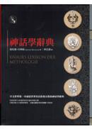 神話學辭典