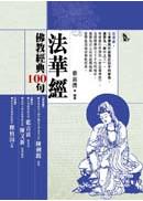 佛教經典100句:法華經