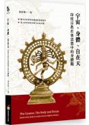 宇宙、身體、自在天:印度宗教社會思想中的身體觀