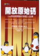 開放原始碼:Linux與自由軟體運動對抗軟體巨人的故事
