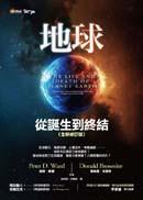 地球:從誕生到終結