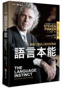 語言本能:探索人類語言進化的奧秘(最新中文修訂版)
