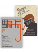 思考術+心理學套書組(福爾摩斯思考術——讓思考更清晰、見解更深入的心智策略+騙局:為什麼聰明人容易上當?)