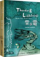 雷與電:天氣的過去、現在與未來